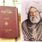 collage-with-punjabi-book-and-bulleh-shah
